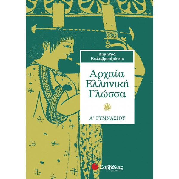 Αρχαία Ελληνική Γλώσσα Α' Γυμνασίου (Καλαβρουζιώτου Δήμητρα) Σαββάλας