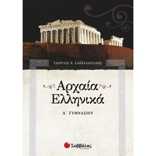 Αρχαία Ελληνικά Α' Γυμνασίου (Σακελλαριάδης Γεώργιος) Σαββάλας