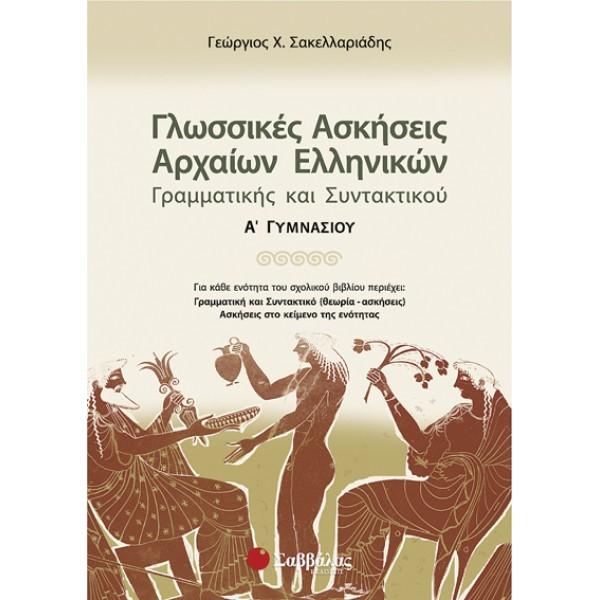 Γλωσσικές ασκήσεις Αρχαίων Ελληνικών Γραμματικής και Συντακτικού Α' Γυμνασίου (Σακελλαριάδης Γεώργιος) Σαββάλας
