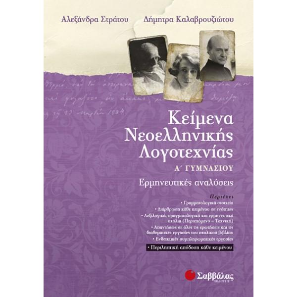Κείμενα Νεοελληνικής Λογοτεχνίας Α' Γυμνασίου: Ερμηνευτικές αναλύσεις (Καλαβρουζιώτου-Στράτου) Σαββάλας