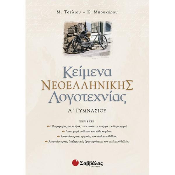 Κείμενα Νεοελληνικής Λογοτεχνίας Α' Γυμνασίου (Μπουκόρου-Τσέλιου) Σαββάλας