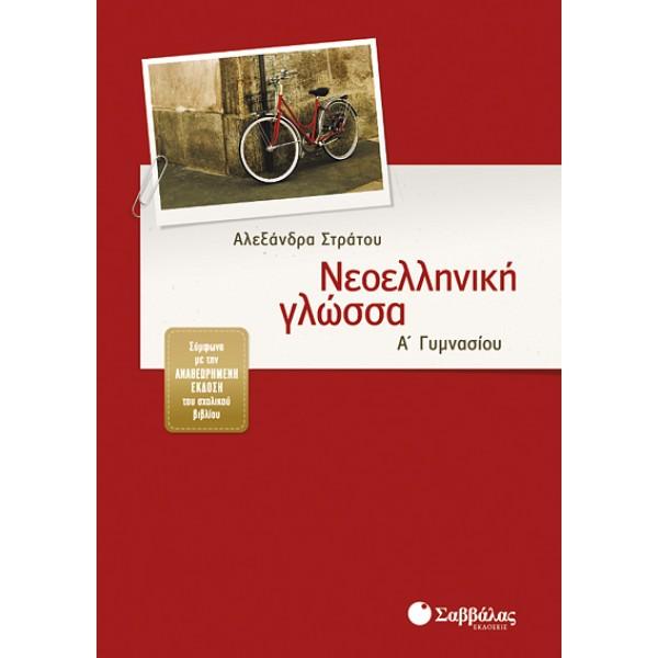 Νεοελληνική Γλώσσα Α' Γυμνασίου (Στράτου Αλεξάνδρα) Σαββάλας