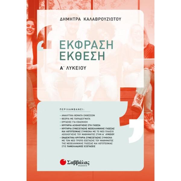 Έκφραση-Έκθεση Α' Λυκείου: Σύμφωνα με το νέο πλαίσιο αξιολόγησης του μαθήματος Σαββάλας
