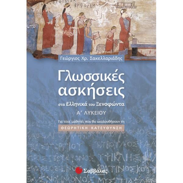 Γλωσσικές ασκήσεις στα Ελληνικά του Ξενοφώντα Α΄ Λυκείου: Για τους μαθητές που θα ακολουθήσουν τη θεωρητική κατεύθυνση (Σακελλαριάδης Γεώργιος Χ.) Σαββάλας