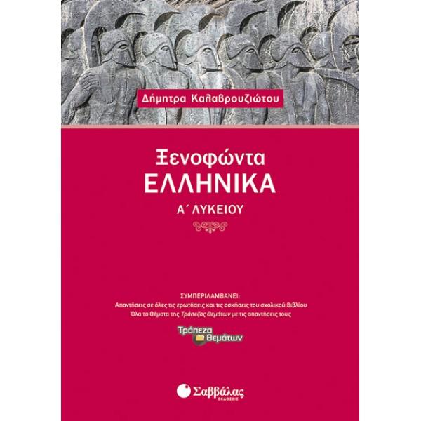 Ξενοφώντα Ελληνικά Α' Λυκείου (Καλαβρουζιώτου Δήμητρα) Σαββάλας