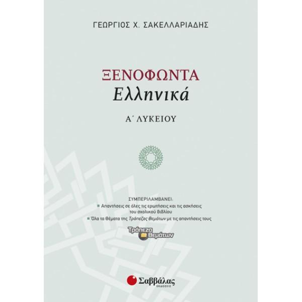 Ξενοφώντα Ελληνικά Α' Λυκείου (Σακελλαριάδης Γεώργιος Χ.) Σαββάλας