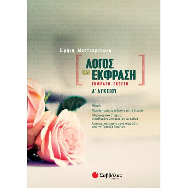Λόγος και Έκφραση: Έκφραση-Έκθεση Α' Λυκείου (Μαστρομανώλη Ειρήνη) Σαββάλας