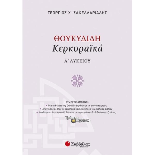 Θουκυδίδη «Κερκυραϊκά» Α' Λυκείου (Σακελλαριάδης Γεώργιος Χ.) Σαββάλας