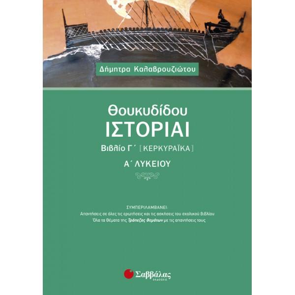 Θουκυδίδου Ιστορίαι Βιβλίο Γ' (Κερκυραϊκά) Α' Λυκείου (Καλαβρουζιώτου Δήμητρα) Σαββάλας