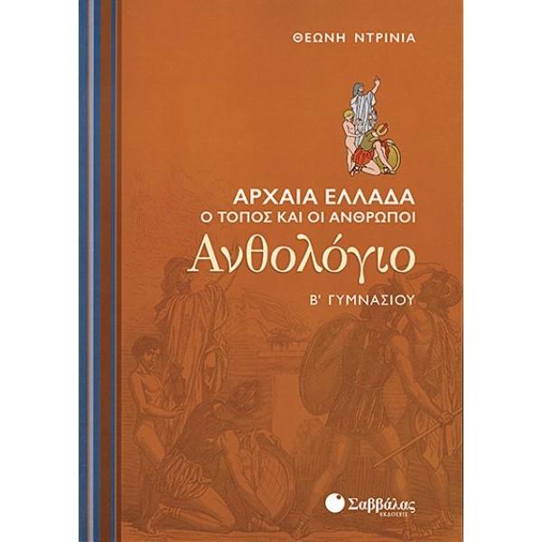 Ανθολόγιο Β' Γυμνασίου: Αρχαία Ελλάδα – Ο τόπος και οι άνθρωποι Σαββάλας