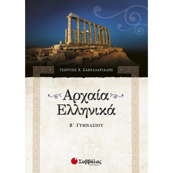 Αρχαία Ελληνικά Β' Γυμνασίου (Σακελλαριάδης Γεώργιος) Σαββάλας