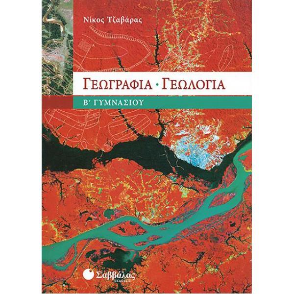Γεωγραφία – Γεωλογία Β' Γυμνασίου (Τζαβάρας Νίκος) Σαββάλας