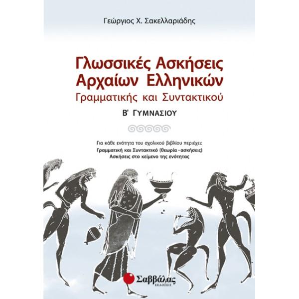 Γλωσσικές ασκήσεις Αρχαίων Ελληνικών Γραμματικής και Συντακτικού Β' Γυμνασίου (Σακελλαριάδης Γεώργιος) Σαββάλας