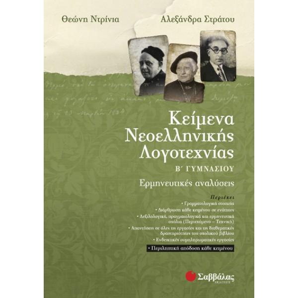 Κείμενα Νεοελληνικής Λογοτεχνίας Β' Γυμνασίου: Ερμηνευτικές αναλύσεις (Ντρίνια-Στράτου) Σαββάλας