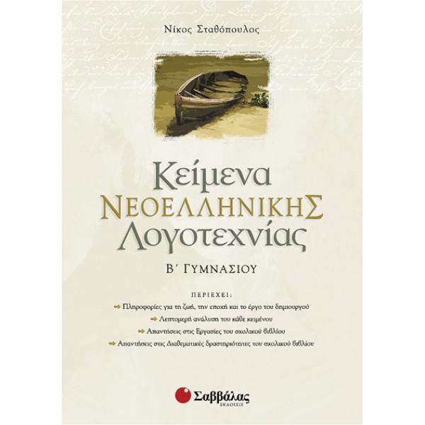 Κείμενα Νεοελληνικής Λογοτεχνίας Β' Γυμνασίου (Σταθόπουλος Νίκος) Σαββάλας