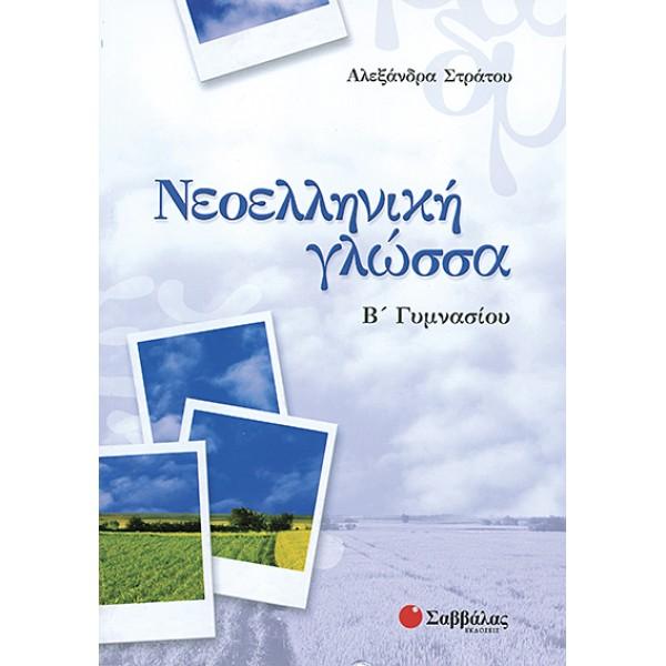 Νεοελληνική Γλώσσα Β' Γυμνασίου (Στράτου Αλεξάνδρα) Σαββάλας