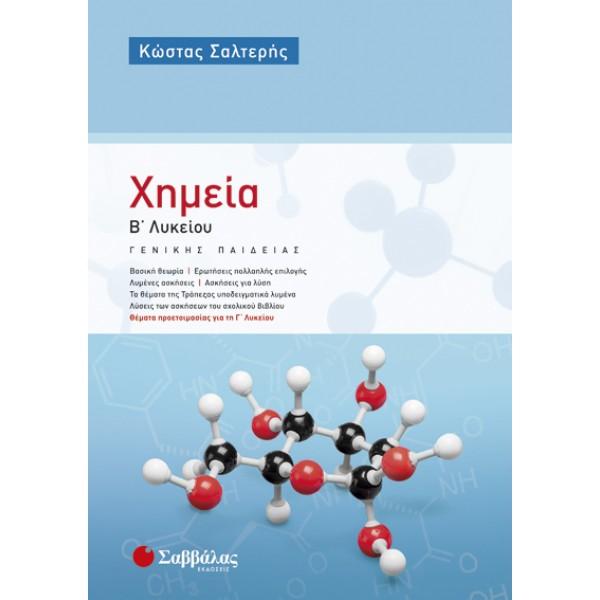 Χημεία Β' Λυκείου Γενικής Παιδείας (Σαλτερής Κώστας) Σαββάλας
