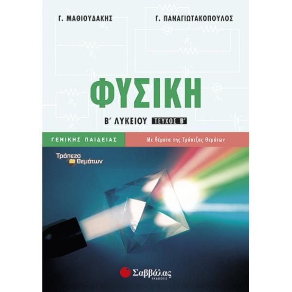 Φυσική Β' Λυκείου β' τεύχος Γενικής Παιδείας (Μαθιουδάκης-Παναγιωτακόπουλος) Σαββάλας