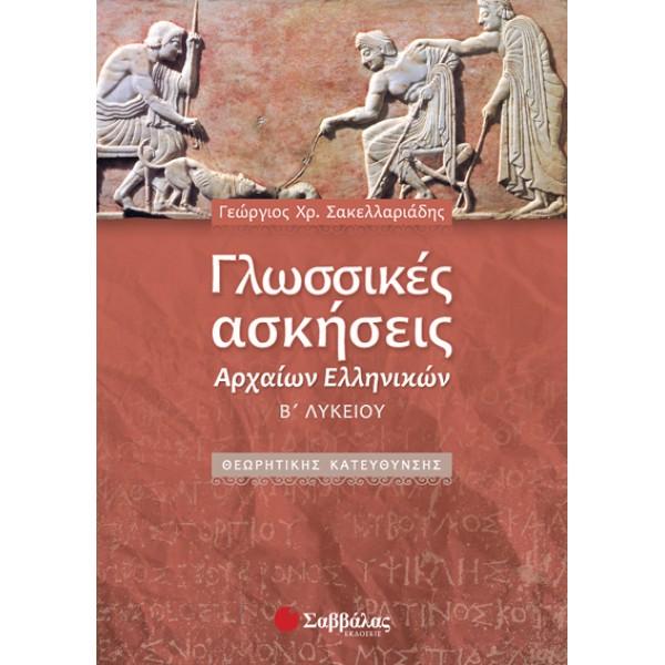 Γλωσσικές ασκήσεις Αρχαίων Ελληνικών Β΄ Λυκείου Θεωρητικής Κατεύθυνσης Σαββάλας
