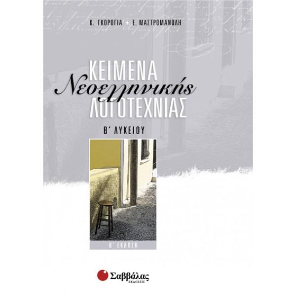 Κείμενα Νεοελληνικής Λογοτεχνίας Β' Λυκείου (Γκορόγια-Μαστρωμανώλη) Σαββάλας