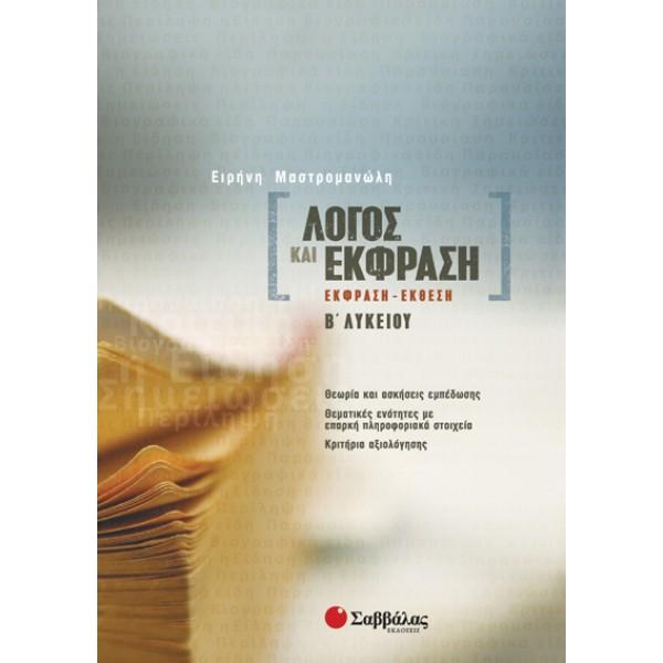Λόγος και Έκφραση: Έκφραση-Έκθεση Β' Λυκείου (Μαστρομανώλη Ειρήνη) Σαββάλας