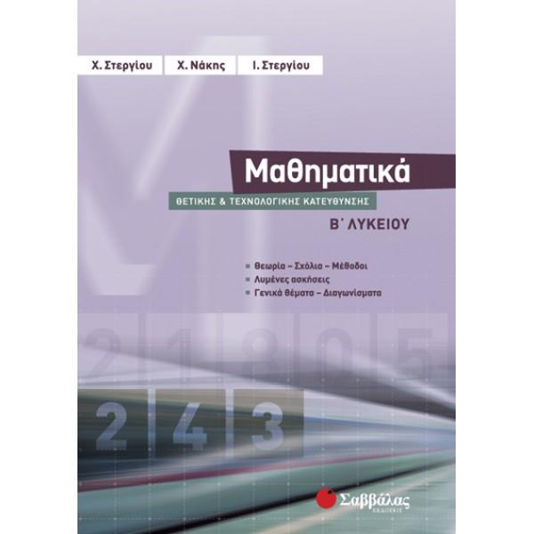 Μαθηματικά Β' Λυκείου Θετικής και Τεχνολογικής Κατεύθυνσης (Νάκης Χ., Στεργίου Ι., Στεργίου Χ.) Σαββάλας
