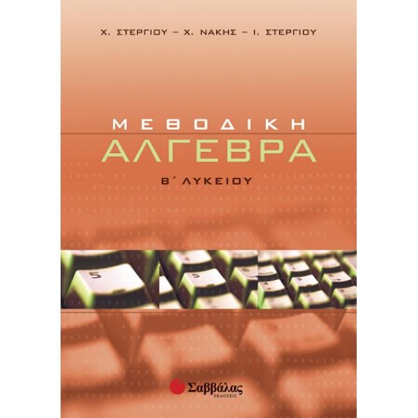 Μεθοδική Άλγεβρα Β' Λυκείου Γενικής Παιδείας (Νάκης Χ.-Στεργίου Ι.-Στεργίου Χ.) Σαββάλας