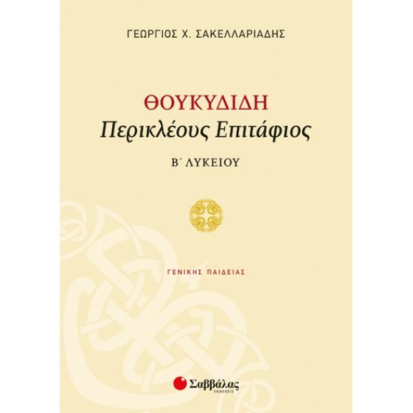 Θουκυδίδη «Περικλέους Επιτάφιος» Β' Λυκείου (Σακελλαριάδης Γεώργιος) Σαββάλας