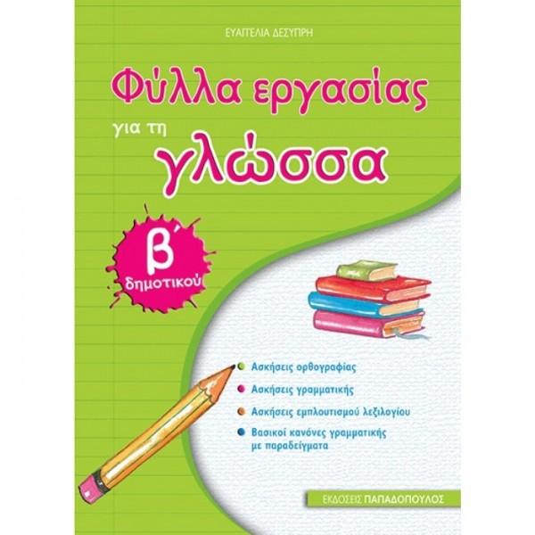 Φύλλα Εργασίας για την Γλώσσα Β΄Δημοτικού- εκδόσεις Παπαδόπουλος
