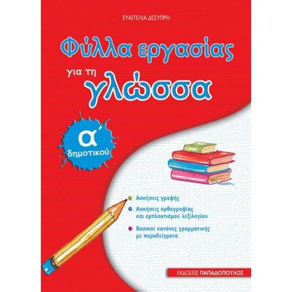 Φύλλα Εργασίας για την Γλώσσα A΄Δημοτικού- εκδόσεις Παπαδόπουλος