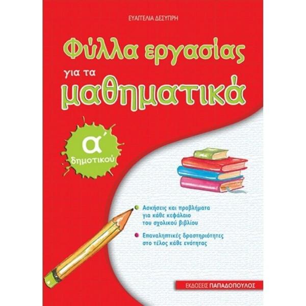 Φύλλα εργασίας για τα Μαθηματικά Α΄Δημοτικού- εκδόσεις Παπαδόπουλος