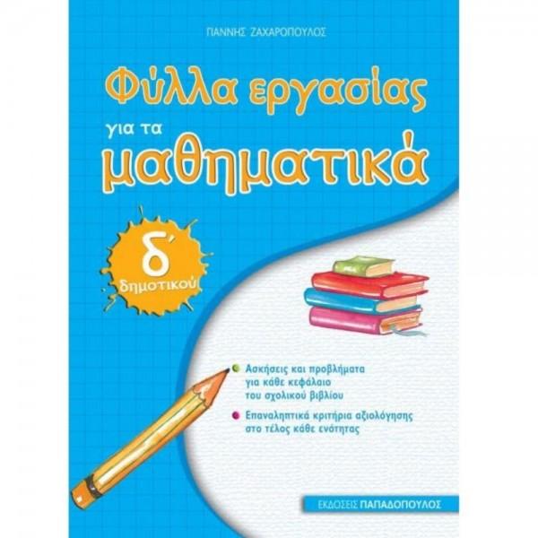 Φύλλα εργασίας για τα Μαθηματικά Δ΄Δημοτικού- εκδόσεις Παπαδόπουλος