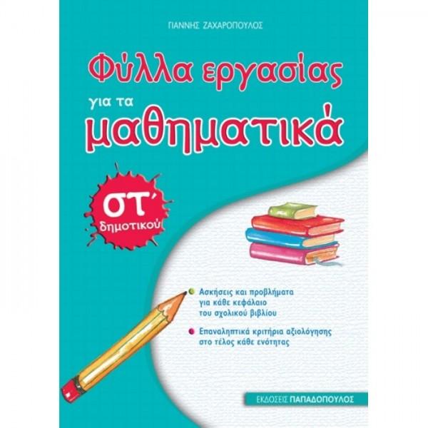 Φύλλα εργασίας για τα Μαθηματικά ΣΤ΄Δημοτικού- εκδόσεις Παπαδόπουλος