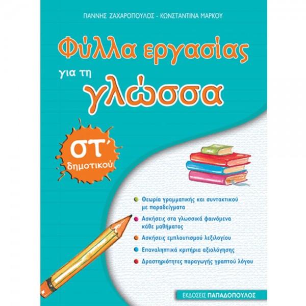 Φύλλα εργασίας για την Γλώσσα ΣΤ΄Δημοτικού - εκδόσεις Παπαδόπουλος