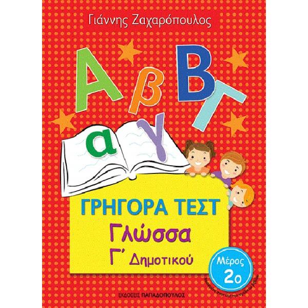 Γρήγορα Τέστ Γλώσσα Γ΄Δημοτικού Μέρος 2ο - εκδόσεις Παπαδόπουλος
