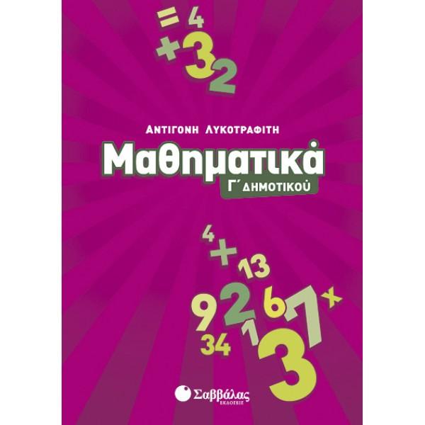 Μαθηματικά Γ' Δημοτικού (Αντιγόνη Λυκοτραφίτη) Σαββάλας