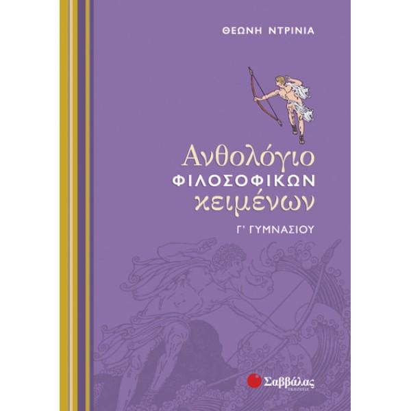 Ανθολόγιο Φιλοσοφικών Κειμένων Γ' Γυμνασίου Σαββάλας