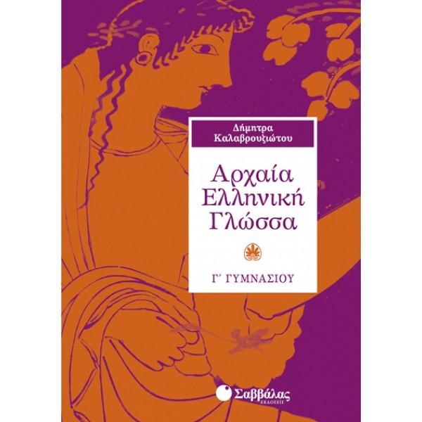 Αρχαία Ελληνική Γλώσσα Γ' Γυμνασίου (Καλαβρουζιώτου Δήμητρα) Σαββάλας