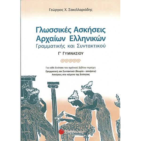 Γλωσσικές ασκήσεις Αρχαίων Ελληνικών Γραμματικής και Συντακτικού Γ' Γυμνασίου (Σακελλαριάδης Γεώργιος) Σαββάλας