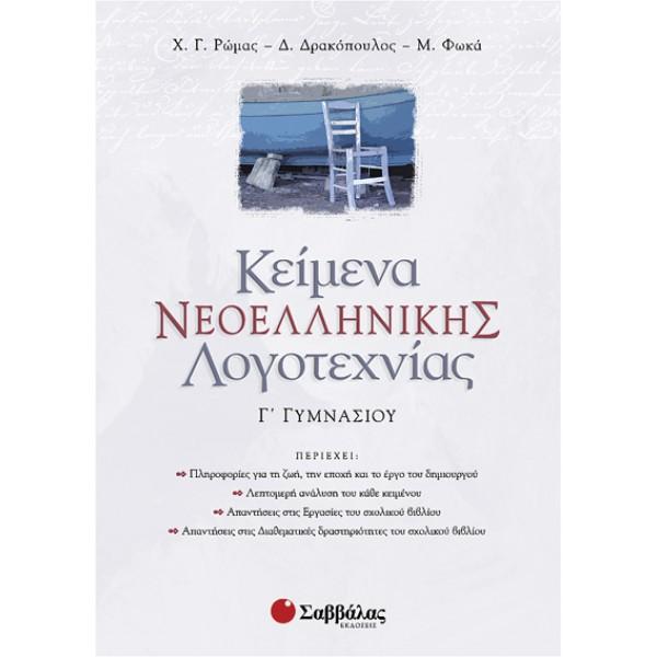 Κείμενα Νεοελληνικής Λογοτεχνίας Γ' Γυμνασίου (Δρακόπουλος-Ρώμας-Φωκά) Σαββάλας