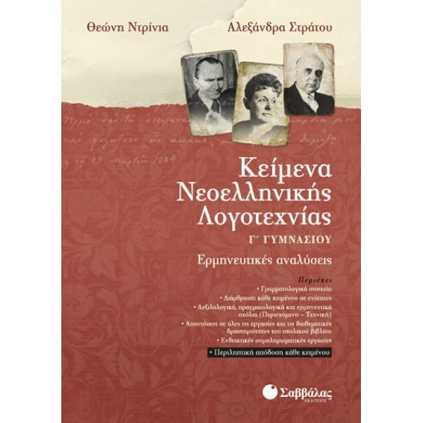 Κείμενα Νεοελληνικής Λογοτεχνίας Γ' Γυμνασίου: Ερμηνευτικές αναλύσεις (Ντρίνια-Στράτου) Σαββάλας