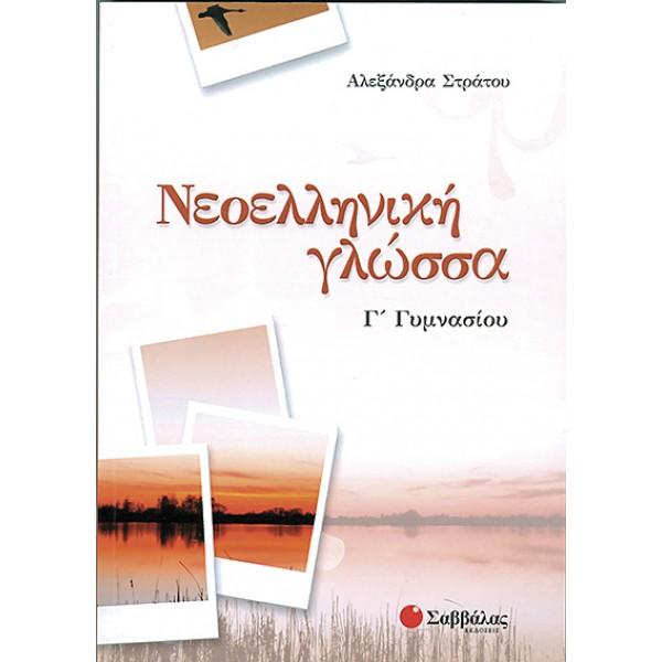Νεοελληνική Γλώσσα Γ' Γυμνασίου (Στράτου Αλεξάνδρα) Σαββάλας