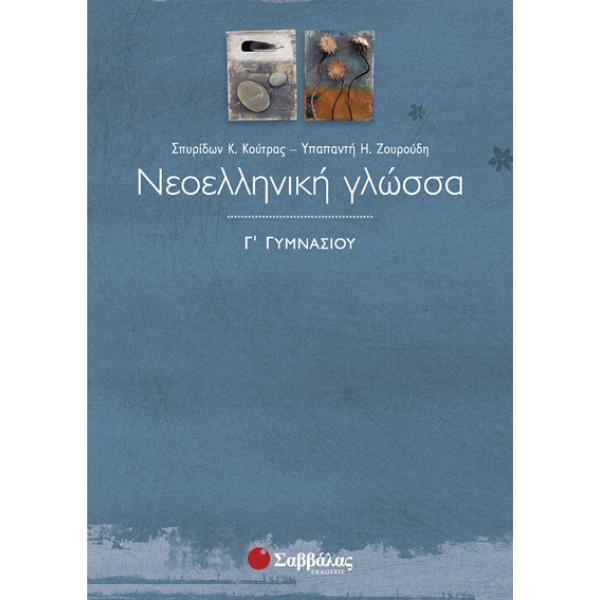 Νεοελληνική Γλώσσα Γ' Γυμνασίου (Ζουρούδη Υπαπαντή-Κούτρας Σπυρίδων) Σαββάλας