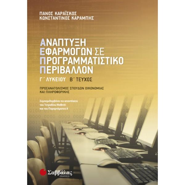 Ανάπτυξη Εφαρμογών σε Προγραμματιστικό Περιβάλλον Γ' Λυκείου β' τεύχος (Καραΐσκος-Καραμπής) Σαββάλας