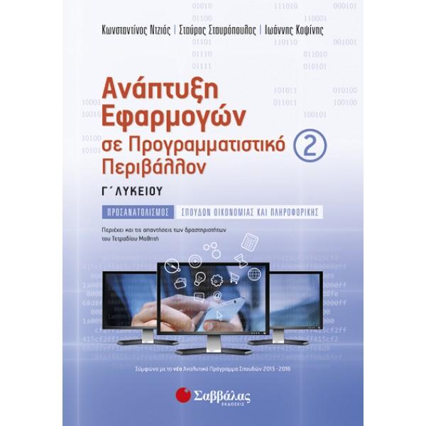 Ανάπτυξη Εφαρμογών σε Προγραμματιστικό Περιβάλλον Γ' Λυκείου β' τεύχος (Κοψίνης-Ντζιός-Σταυρόπουλος) Σαββάλας