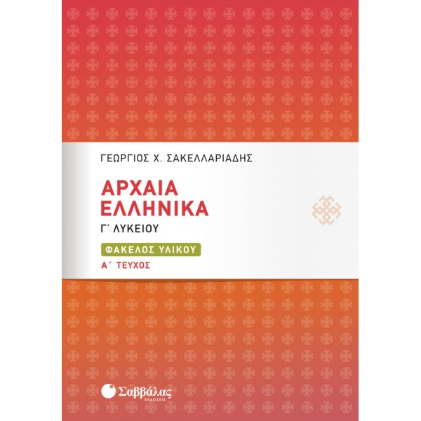 Αρχαία Ελληνικά Γ' Λυκείου: Φάκελος Υλικού α' τεύχος (Σακελλαριάδης Γεώργιος) Σαββάλας
