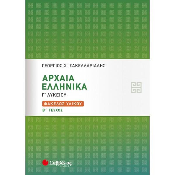 Αρχαία Ελληνικά Γ' Λυκείου: Φάκελος Υλικού β' τεύχος (Σακελλαριάδης Γεώργιος) Σαββάλας