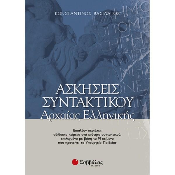 Ασκήσεις συντακτικού Αρχαίας Ελληνικής Σαββάλας
