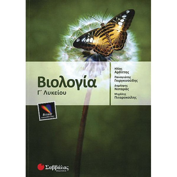 Βιολογία Γ' Λυκείου (Αρδίττης-Γκιργκινούδης-Νοταράς-Πιταροκοίλης) Σαββάλας