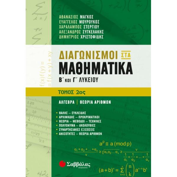 Διαγωνισμοί στα Μαθηματικά Β' και Γ' Λυκείου 2ος Τόμος: Άλγεβρα | Θεωρία Αριθμών Σαββάλας